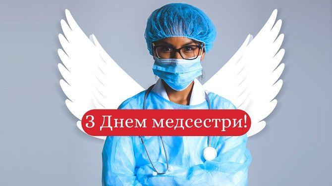 День медичної сестри: красиві привітання зі святом 3