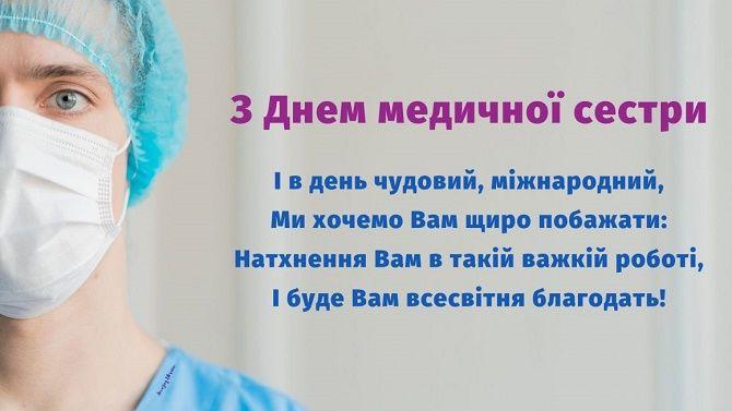 День медичної сестри: красиві привітання зі святом 6