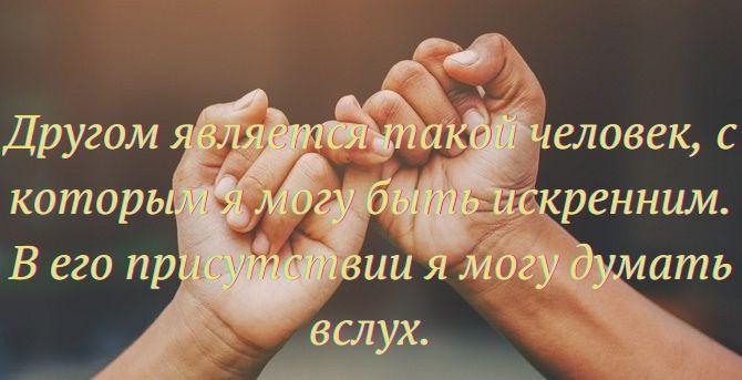 Самые красивые цитаты про дружбу со смыслом 1