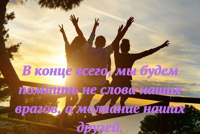 Самые красивые цитаты про дружбу со смыслом 2
