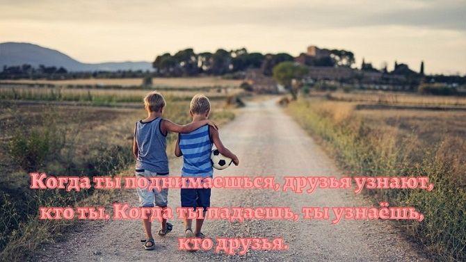 Найкрасивіші цитати про дружбу зі змістом 3