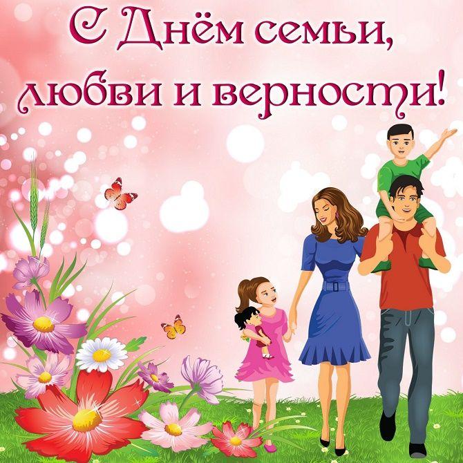 Международный день семьи: красочные и душевные поздравления 2