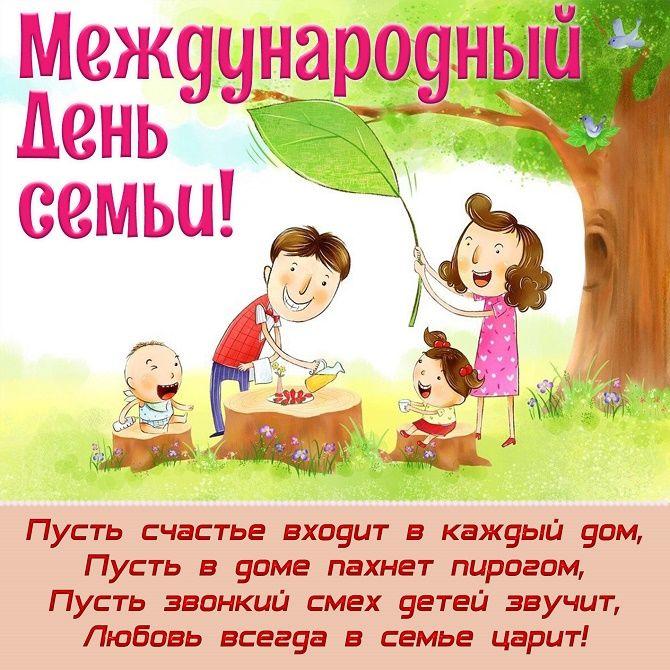 Международный день семьи: красочные и душевные поздравления 4