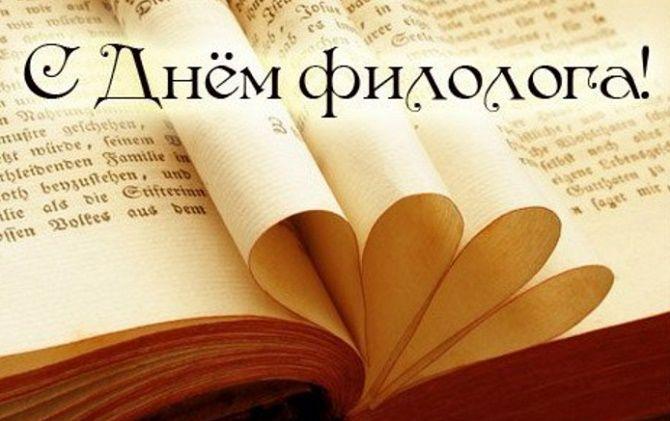 День филолога: красочные и оригинальные поздравления 1
