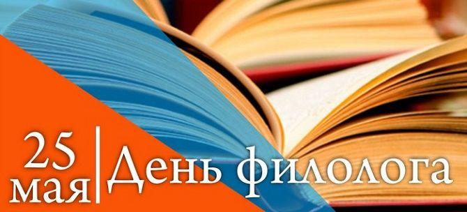 День филолога: красочные и оригинальные поздравления 3