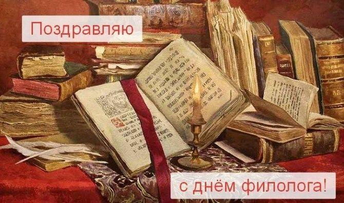 День филолога: красочные и оригинальные поздравления 5