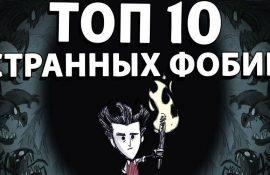 10 странных фобий, которые действительно существуют