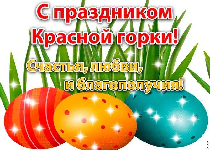 Красная горка: поздравления с Антипасхой или Фоминым воскресеньем 1