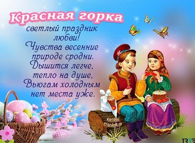 Красная горка: поздравления с Антипасхой или Фоминым воскресеньем 2