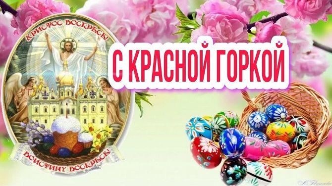 Красная горка: поздравления с Антипасхой или Фоминым воскресеньем 3