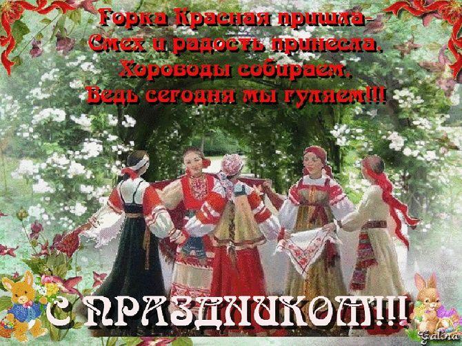 Красная горка: поздравления с Антипасхой или Фоминым воскресеньем 4