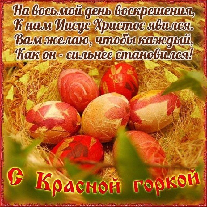 Красная горка: поздравления с Антипасхой или Фоминым воскресеньем 6