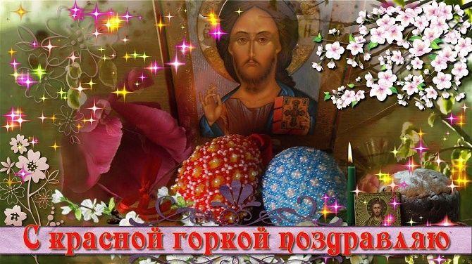 Красная горка: поздравления с Антипасхой или Фоминым воскресеньем 7
