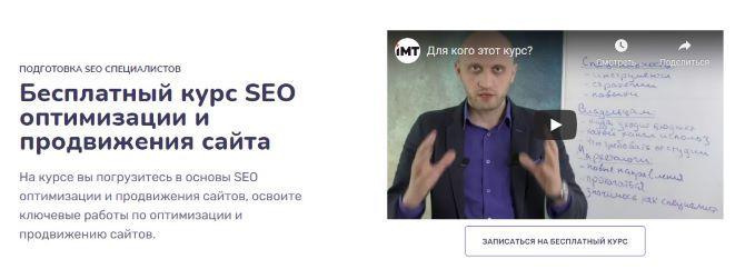 Безкоштовні SEO курси для новачків: вчимося просувати сайти самостійно 5