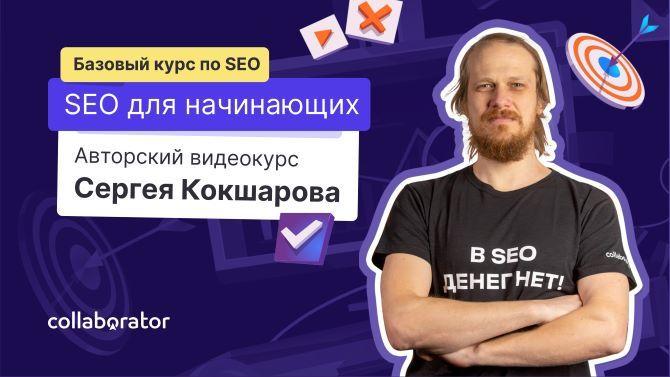 Сергей Кокшаров «Бесплатный SEO КУРС для начинающих»