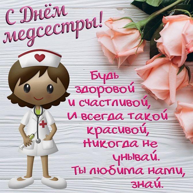 День медицинской сестры: красивые поздравления с праздником 1