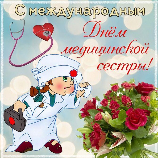 День медицинской сестры: красивые поздравления с праздником 2
