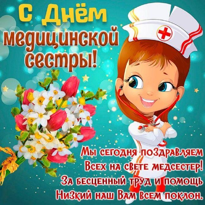 День медицинской сестры: красивые поздравления с праздником 3