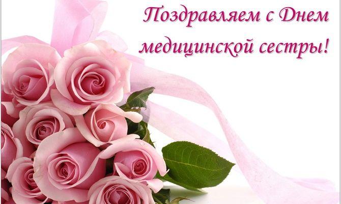 День медицинской сестры: красивые поздравления с праздником 4