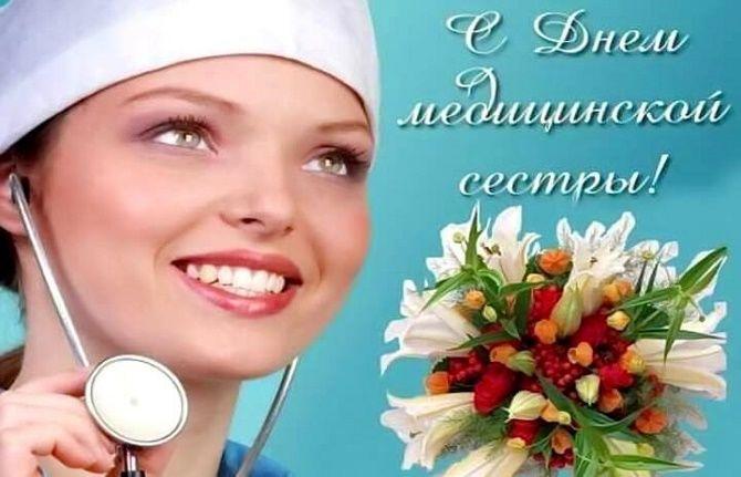 День медицинской сестры: красивые поздравления с праздником 5