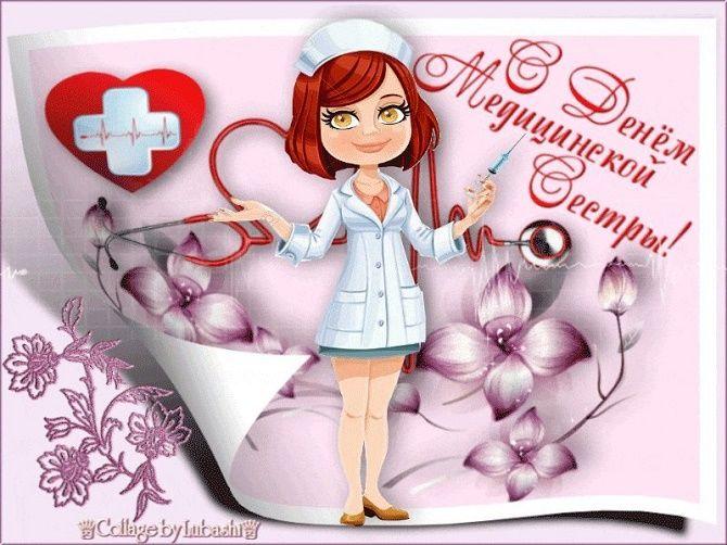 День медицинской сестры: красивые поздравления с праздником 7