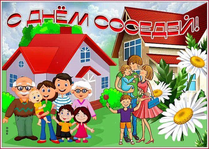 Международный день соседей: красивые поздравления с праздником 2