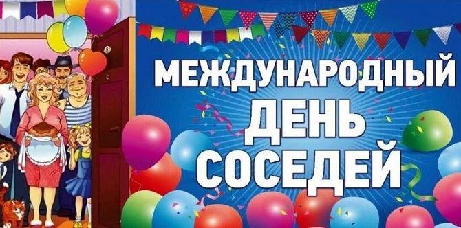 Международный день соседей: красивые поздравления с праздником 3