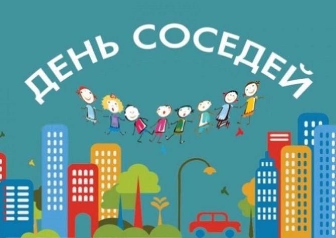 Международный день соседей: красивые поздравления с праздником 5