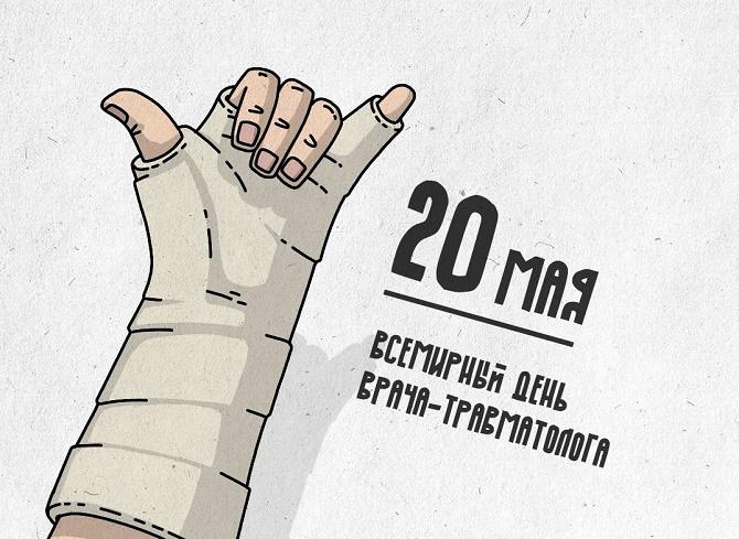 День травматолога 2021: оригинальные поздравления 4