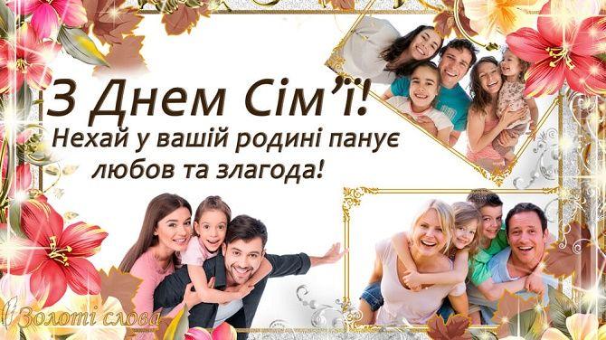Міжнародний день сім'ї: барвисті і щиросердечні вітання 1