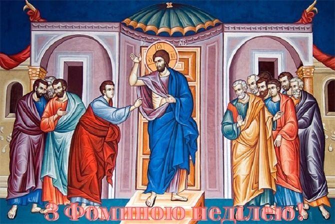 Червона гірка: привітання з Антипаскою або Фоминою неділею 2