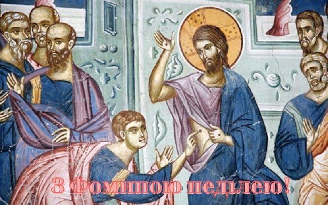 Червона гірка: привітання з Антипаскою або Фоминою неділею 3