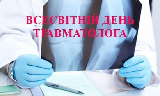 День травматолога 2021: оригінальні привітання 1