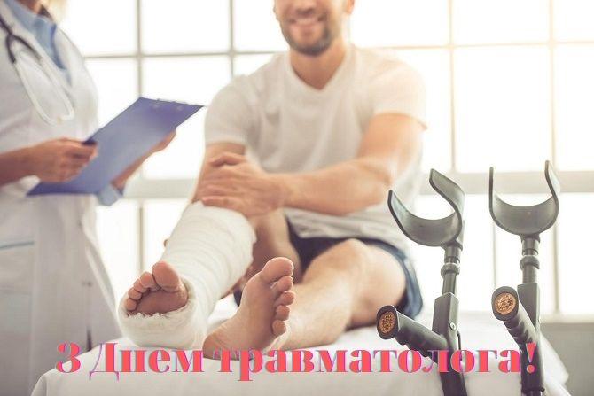 День травматолога 2021: оригінальні привітання 2