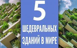 5 самых шедевральных зданий в мире