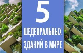 5 найбільш шедевральні будівель в світі