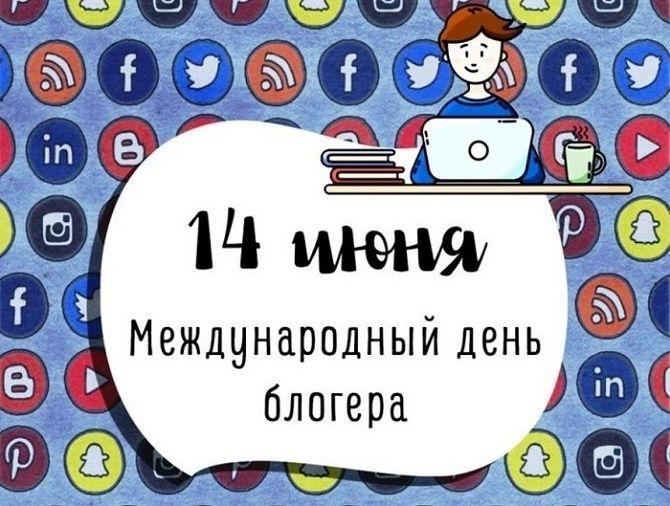 День блогера: крутые поздравления для блогеров 2