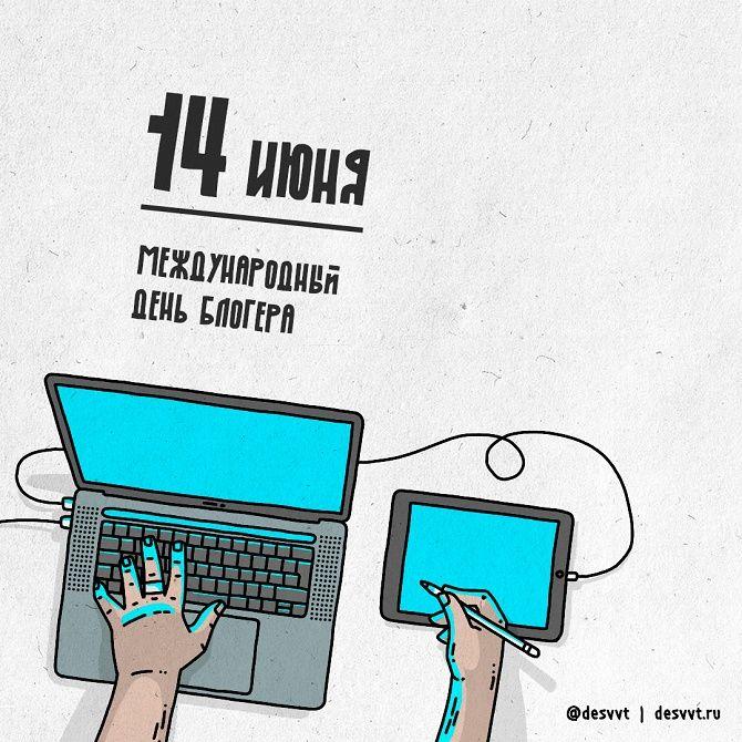 День блогера: крутые поздравления для блогеров 3
