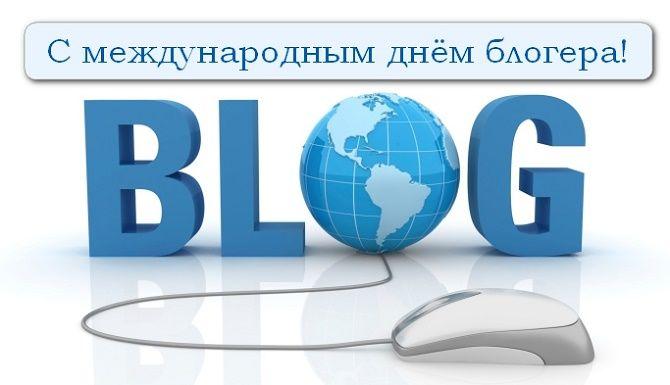 День блогера: крутые поздравления для блогеров 5