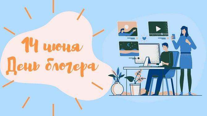 День блогера: крутые поздравления для блогеров 6