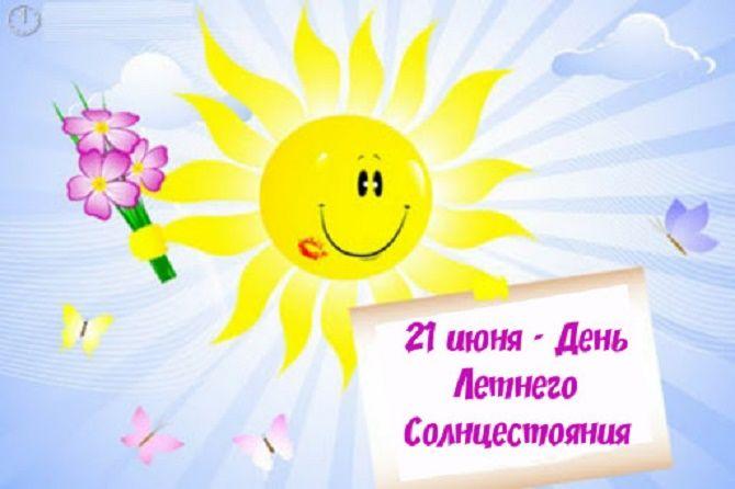 День летнего солнцестояния: красивые поздравления с праздником 1