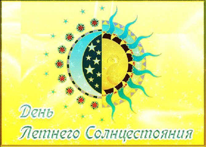 День летнего солнцестояния: красивые поздравления с праздником 3