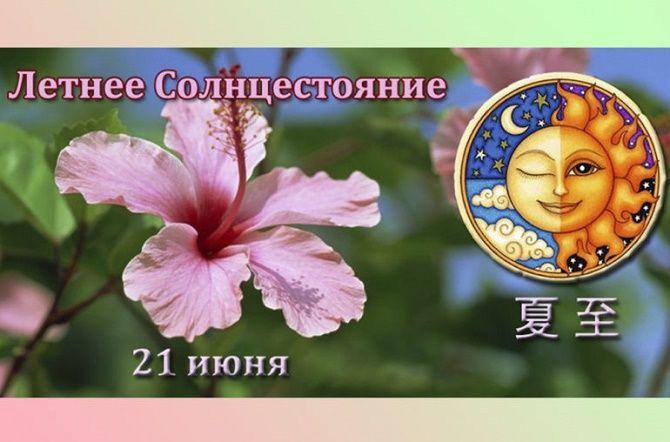 День летнего солнцестояния: красивые поздравления с праздником 5