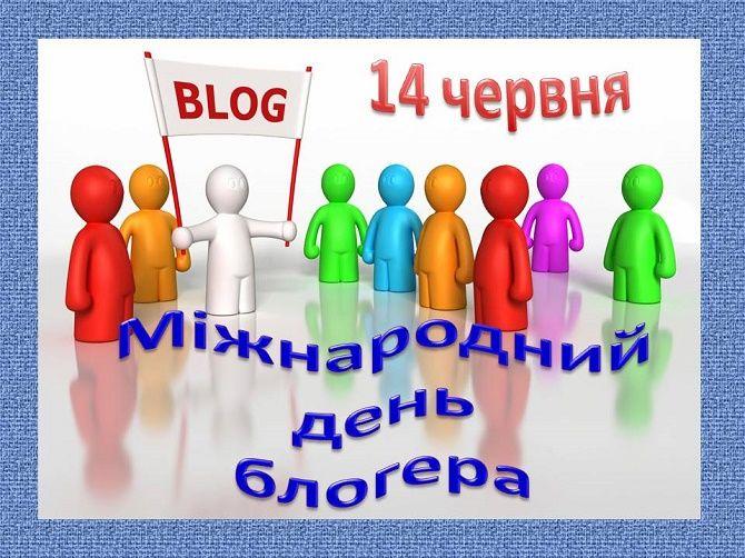 День блогера: круті привітання для блогерів 4