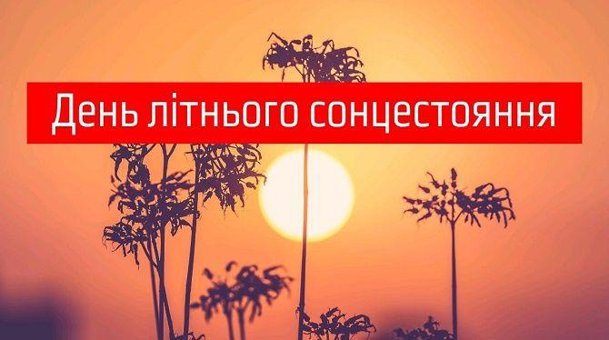 День літнього сонцестояння: красиві привітання зі святом 2