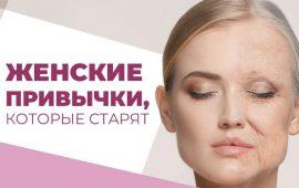 Глупые женские привычки, которые старят кожу