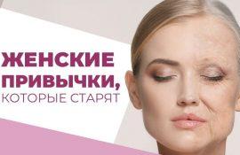 Безглузді жіночі звички, які старять шкіру