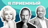 Мировые знаменитости, которые выросли в приемных семьях