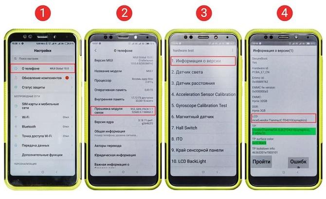 Как узнать, какой дисплей установлен в смартфоне Xiaomi? 1