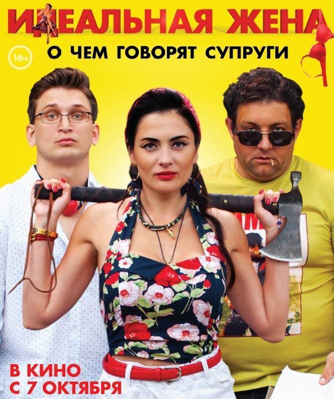 Російське кіно: прем'єри в жовтні 2021 року 1